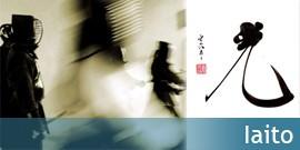 Iaito Katanas, Epées d'Entrainements Iaido, Sabres Japonais - Replksword